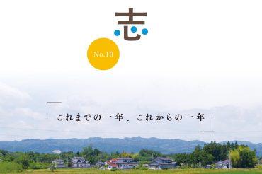 小高志No.10を発行しました