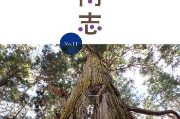 小高志No.11を発行しました。