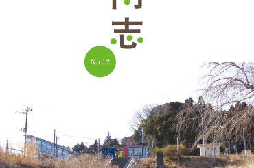 小高志No.12を発行しました