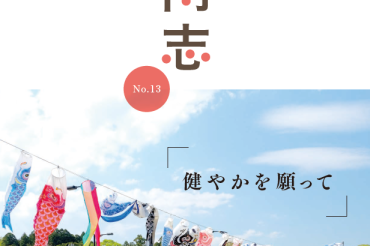 小高志No.13を発行しました