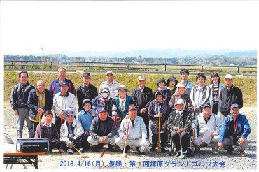 「塚原行政区グラウンド・ゴルフお試し会&お花見会」が開催されました!