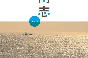 小高志No.14を発行しました